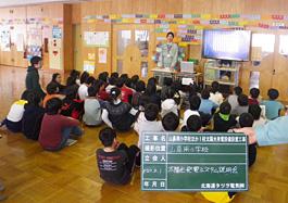 小学生への太陽光発電説明会