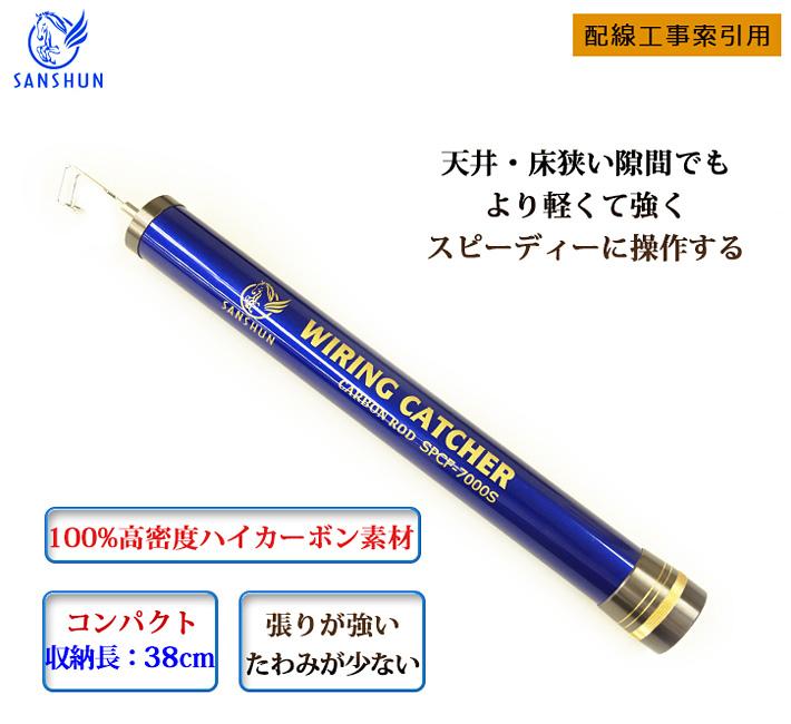 SPCF-7000S