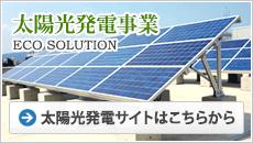 住宅・アパート・産業用太陽光発電