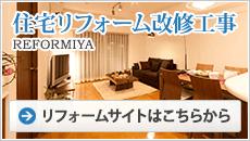 北海道札幌市の住宅リフォーム会社リフォーミヤ